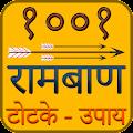 Download 1001 Ramban Totke Aur Upay APK for Android Kitkat
