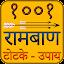 1001 Ramban Totke Aur Upay