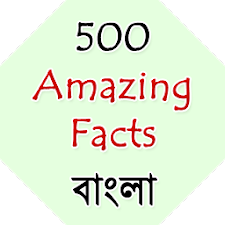 500 Amazing Facts in Bengali