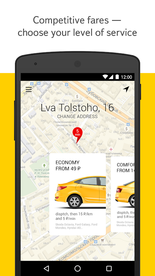 Yandex.Taxi Screenshot 1