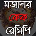 Free মজাদার কেক রেসিপি- Cake Recipe APK for Windows 8