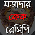 App মজাদার কেক রেসিপি- Cake Recipe apk for kindle fire