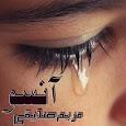 Ansoo - Mariyam Siddiqui