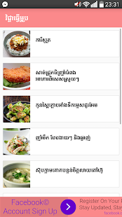Khmer Cooking new - screenshot
