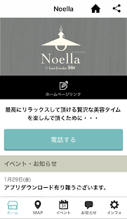 美容室Noella(ノエラ) - screenshot