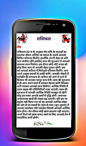 Thakur Prasad Calendar 2019 : Panchang in hindi screenshot 7