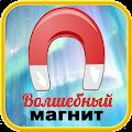 App Волшебный магнит APK for Kindle