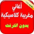 Free Download Aghani Maghribia Classique APK for Blackberry