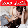 Download تعارف و أرقام بنات منطقتك APK for Android Kitkat