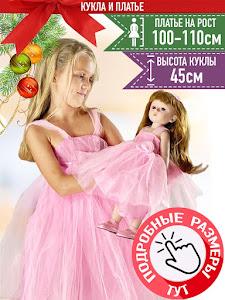 """Кукла серии """"Город Игр"""" 45 см с платьем, розовый M"""
