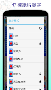 撲克●拱豬 APK screenshot thumbnail 8