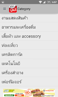 Screenshot of WhatSale Thailand