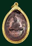พระเหรียญ หลวงปู่สี รุ่นมหาลาภ เนื้อทองแดงผิวไฟ