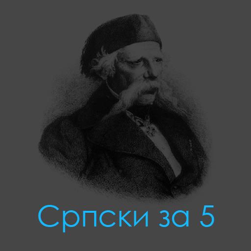 Android aplikacija Српски за 5 na Android Srbija