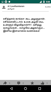 தமிழன் - The Social App - screenshot