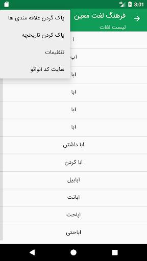 فرهنگ لغت معین screenshot 4