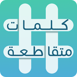 Download كلمات متقاطعة for Windows Phone