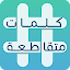 Free Download كلمات متقاطعة APK for Samsung