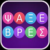 Download ΨΑΞΕ ΒΡΕΣ - ΛΕΞΕΙΣ APK on PC
