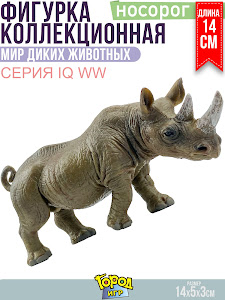 "Игрушка-фигурка серии ""Город Игр"", носорог XL"