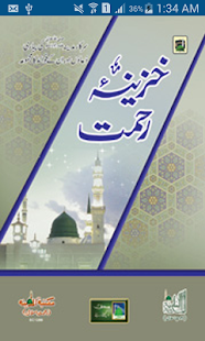 All Dua Urdu New Khazana - screenshot