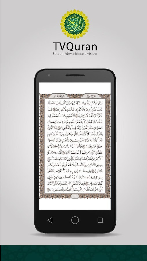 TvQuran Screenshot 6