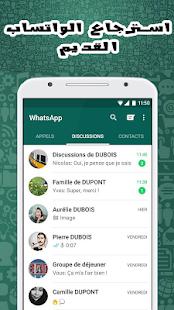 App استرجاع الواتساب القديم Prank APK for Kindle
