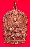 เหรียญนั่งเสือ หลวงปู่ทองดำ วัดท่าทอง จ.อุตรดิตถ์ ปี41