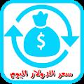 Download سعر الدولار اليوم APK to PC