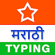 Marathi Typing (Type in Marathi) App
