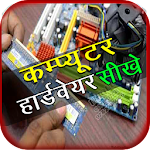 Computer Hardware Course Hindi Icon