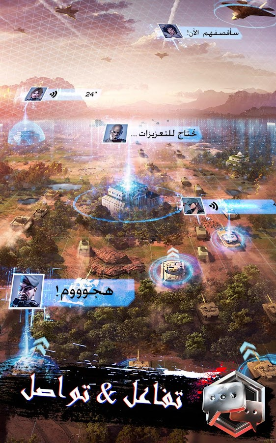 صقور العرب : Invasion Screenshot 2