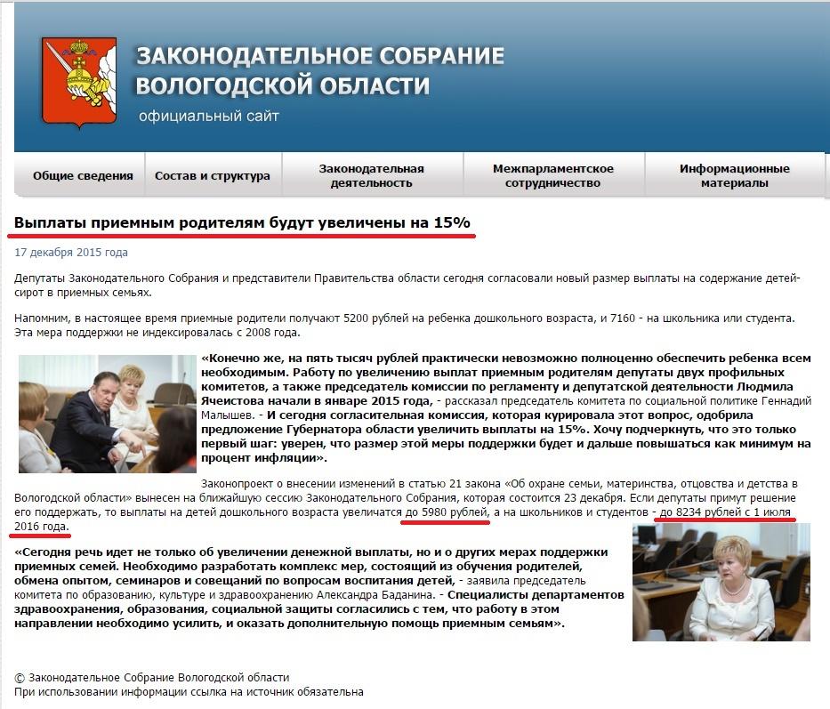 2исполнение закона вологодской области 982-оз об охране семьи, материнства, отцовства и детства в вологодской