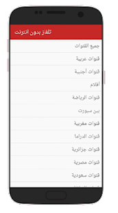 App تشغيل تلفاز بدون أنترنيت حقيقة APK for Windows Phone