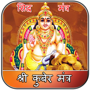 Download Kubera Mantra For PC Windows and Mac