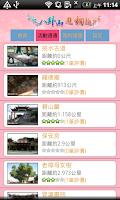 Screenshot of 2015客家桐花祭 -八卦遊桐趣