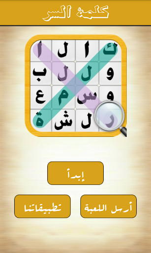 لعبة كلمة السر screenshot 3