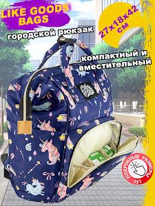 """Рюкзак серии """"Like Goods"""", D0002/11313"""