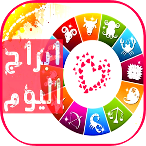 Download ابراج اليوم 2018 for PC