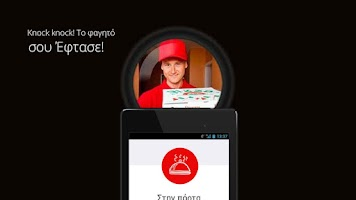 Screenshot of e-FOOD Delivery