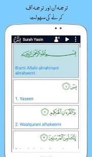 Surah Yaseen with Urdu + Audio