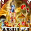 Mahabharat Stories in Hindi