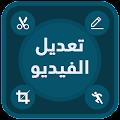 App الكتابة و التعديل على الفيديو APK for Kindle