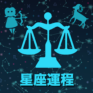Download 十二星座每日運程 for Windows Phone