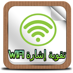 تقوية إشارة wifi الويفي prank - screenshot