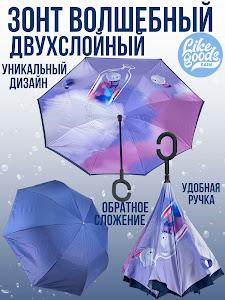 "Зонт ""Принт"", 8800"