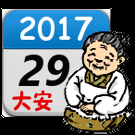 ばあちゃんの暦(のんびりと生きよう)癒し系カレンダー。 (app)