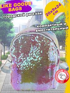 """Рюкзак серии """"Like Goods"""", D0002/11435"""