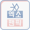 App 엑소 팬픽 version 2015 APK