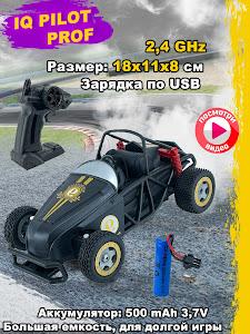 Машинка радиоуправляемая, GD-12214/2